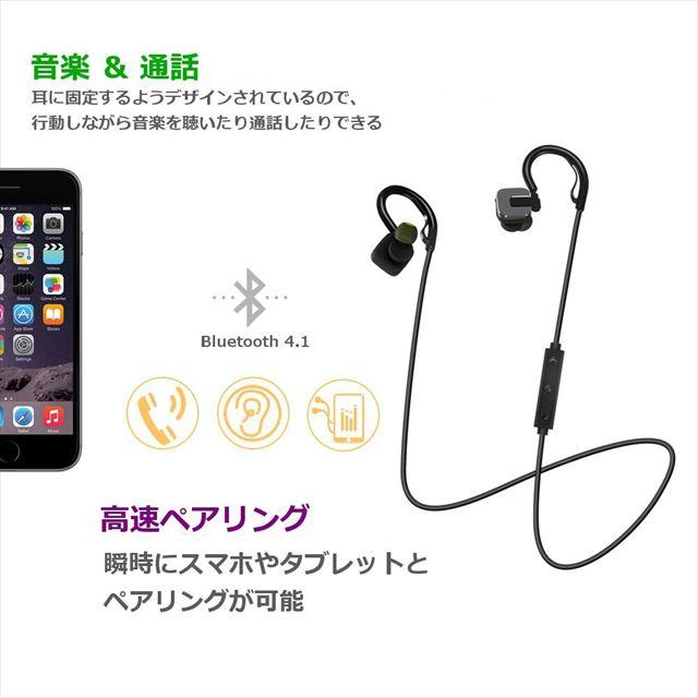 Bluetoothイヤホンとスマートフォンのペアリング解説画像