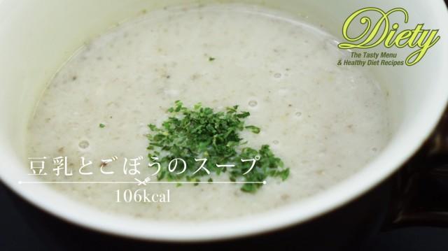 ごぼうのポタージュスープの画像