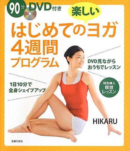 HIKARU「90分DVD付き はじめての楽しいヨガ4週間プログラム」