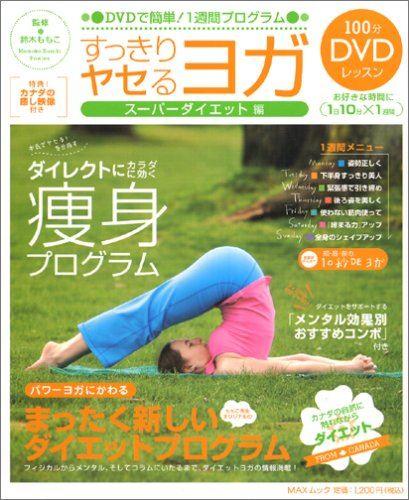 鈴木ももこ「DVDで簡単!1週間プログラム・すっきりヤセるヨガ スーパーダイエット編」