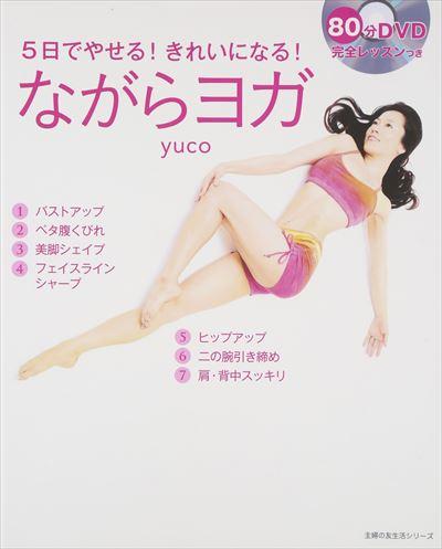 yuco「80分DVD完全レッスンつき ながらヨガ」