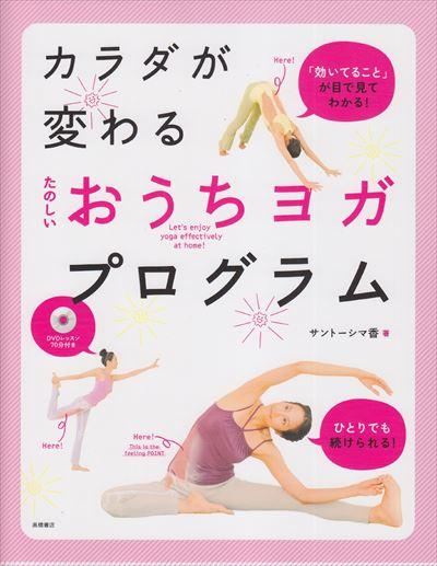 サントーシマ香「DVD付 カラダが変わる たのしい おうちヨガ・プログラム」