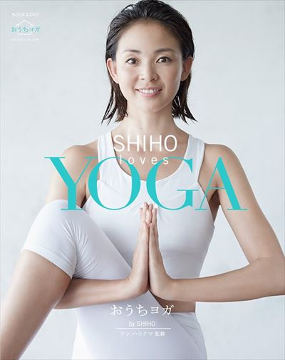 SHIHO「SHIHO loves YOGA ~おうちヨガ~」