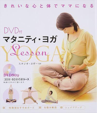 スタジオヨギー「マタニティ・ヨガLesson―DVD付」
