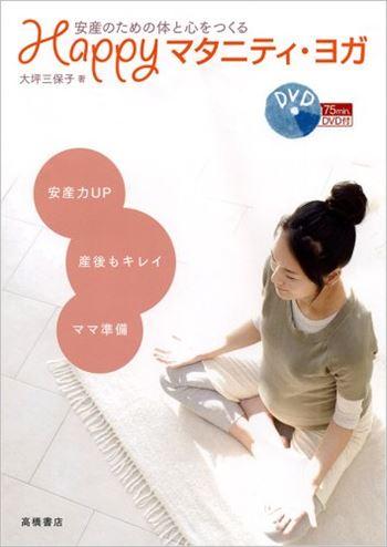 大坪三保子「DVD付 安産のための体と心をつくる Happyマタニティ・ヨガ」