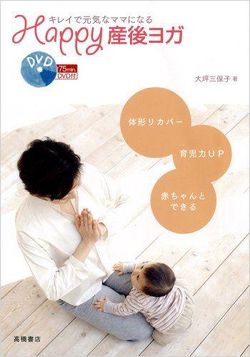 大坪三保子「キレイで元気なママになる Happy産後ヨガ (DVD付)」