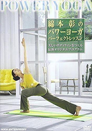 綿本彰「綿本彰のパワーヨーガ パーフェクト・レッスン [DVD]」