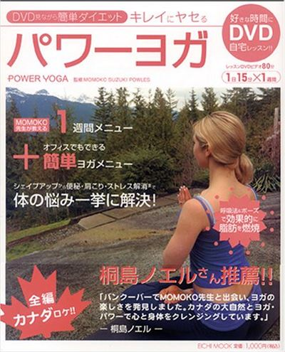 鈴木ももこ「DVD・見ながら簡単ダイエット・キレイにヤセるパワーヨガ」