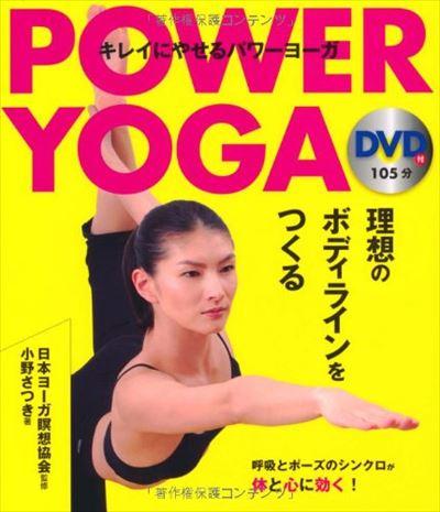 小野さつき・日本ヨーガ瞑想協会「DVD付 キレイにやせるパワーヨーガ」