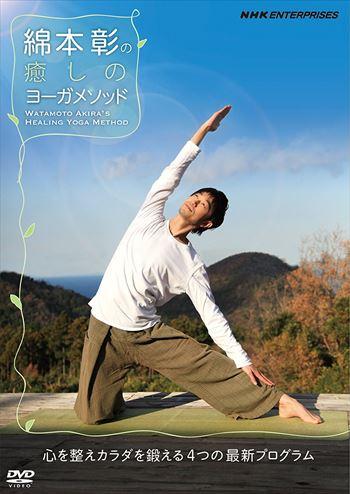 綿本彰「綿本彰の癒しのヨーガメソッド ~心を整えカラダを鍛える4つの最新プログラム~ [DVD]」