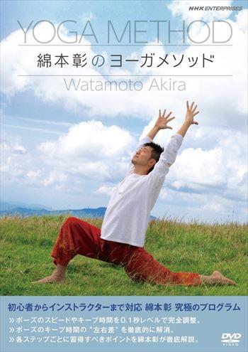 綿本彰「綿本彰のヨーガメソッド [DVD]」