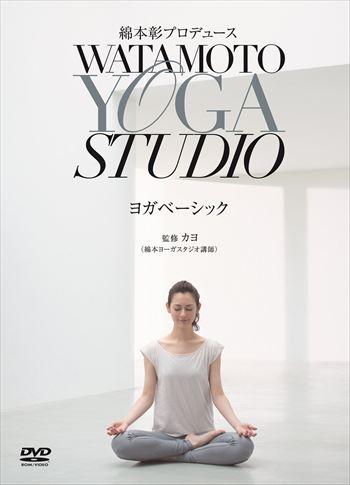 カヨ「綿本彰プロデュース Watamoto YOGA Studio ヨガベーシック [DVD]」