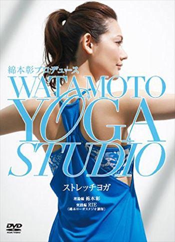 綿本彰「綿本彰プロデュース Watamoto YOGA Studio ストレッチヨガ [DVD]」
