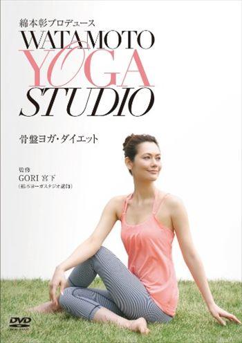 GORI宮下「綿本彰プロデュース Watamoto YOGA Studio 骨盤ヨガ・ダイエット [DVD]」