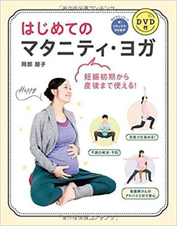 はじめてのマタニティ・ヨガ DVD付