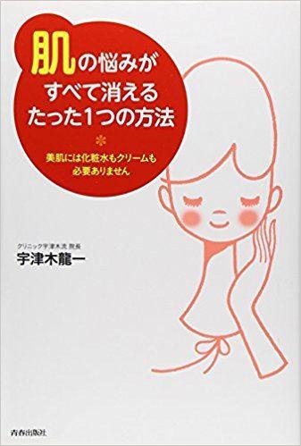 宇津木龍一「「肌」の悩みがすべて消えるたった1つの方法」