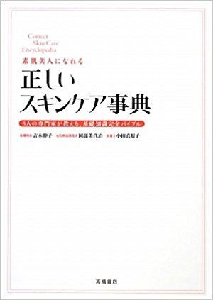 吉木 伸子「素肌美人になれる 正しいスキンケア事典」