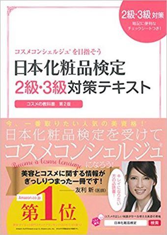 小西 さやか・日本化粧品検定協会「日本化粧品検定 2級・3級対策テキスト」