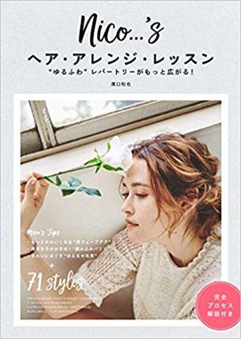 """溝口和也「nico…'s ヘア・アレンジ・レッスン """"ゆるふわ""""レパートリーがもっと広がる!」"""
