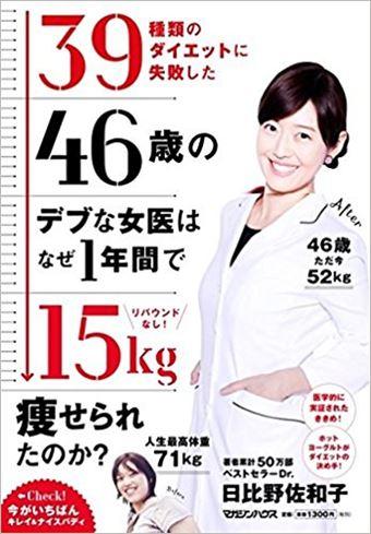 日比野 佐和子「39種類のダイエットに失敗した46歳のデブな女医はなぜ1年間で15kg痩せられたのか?」
