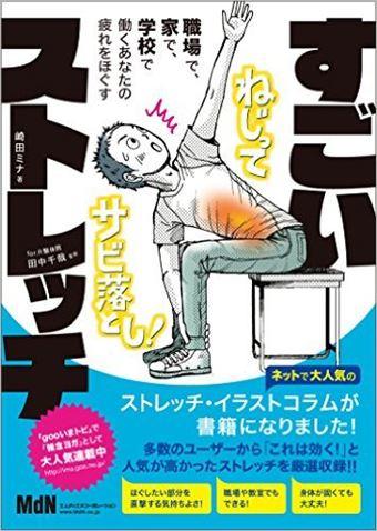 崎田 ミナ「職場で、家で、学校で、働くあなたの疲れをほぐす すごいストレッチ」