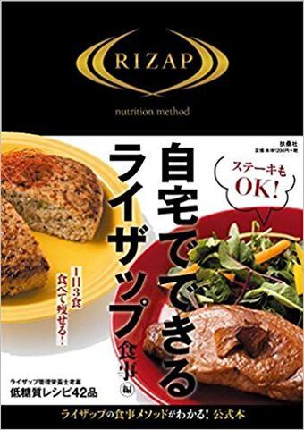 RIZAP「自宅でできるライザップ 食事編」