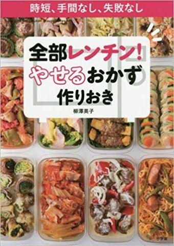 柳澤 英子「全部レンチン! やせるおかず 作りおき: 時短、手間なし、失敗なし 」
