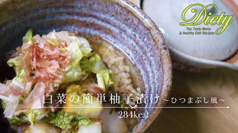 白菜ひつまぶしの画像