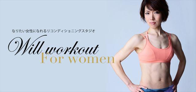 ウィルワークアウトフォーウーマン(Will workout For women)の画像