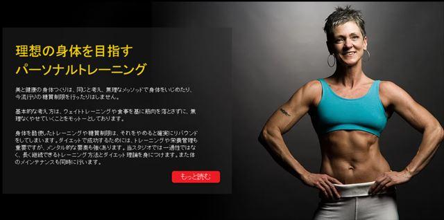 タキオトレーニングスタジオ(TAKIO Training Studio)の画像