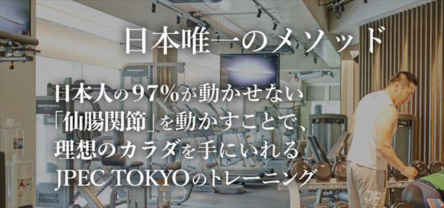 JPEC SHIROKANEの画像